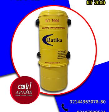 جارو مرکزی آپامه (مدل2) RT2000 – فروش جارو مرکزی